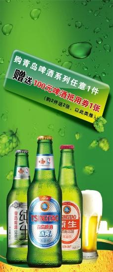 啤酒海報圖片
