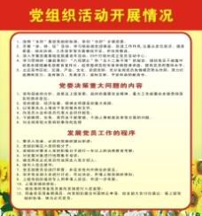 党务政务公开版面图片