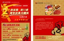 火锅店促销海报宣传彩页图片