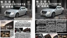 凯迪拉克 汽车博览 内页图片
