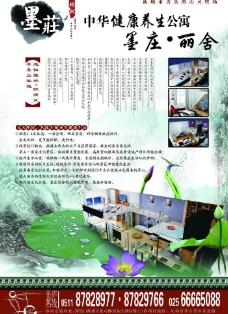 中式單頁圖片
