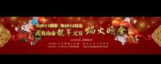 2012龍年元宵焰火晚會