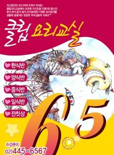 韓式娛樂場所活動海報圖片