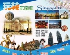 旅行社招贴海报 玩转东南亚图片