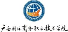 广西国际商务职业技术学院标志图片