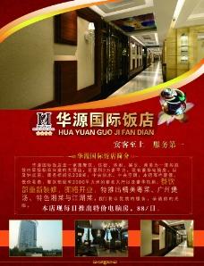 华源国际饭店图片