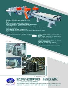 木工机械海报 DM图片