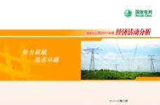 2011年度经济活动分析封面图片