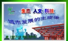 上海世博宣传图片