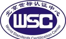 北京世标认证中心图片