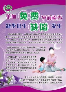 参加免费孕前检查 减少预防出生缺陷图片