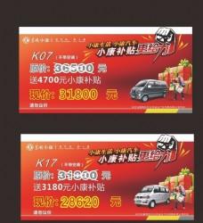 东风小康车价牌