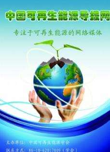可再生能源導報網