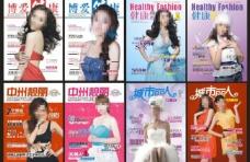 医疗杂志 彩页图片