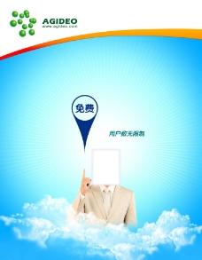 捷道软件海报图片