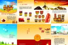 豆腐乳宣传折页图片