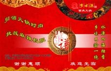 重慶火鍋菜譜圖片