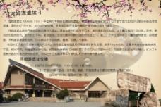 宁波旅游手册之河姆渡遗址图片