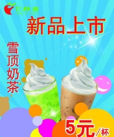 雪頂奶茶圖片