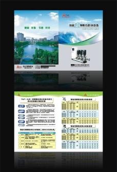 水泵画册图片