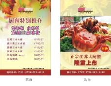 中餐宣传单 大闸蟹宣传单 大闸蟹DM宣传单图片