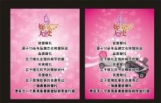 婚庆宣传海报图片