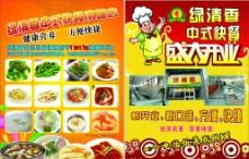 綠清香快餐宣傳單圖片