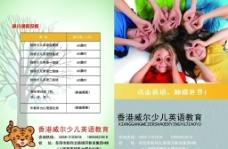 英语教育 彩页图片