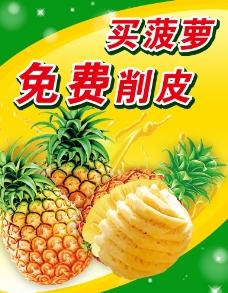 卖菠萝 免费削皮图片