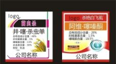 農藥 標簽 農藥標簽設計圖片