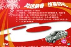 樓盤車位新年促銷雜志廣告圖片