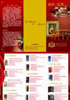 菲尔红茶三折页图片
