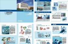 醫院畫冊設計圖片