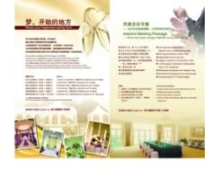 五星级酒店画册设计图图片