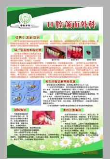 口腔卫生图片
