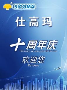 周年庆背景图片
